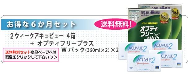 2ウィークアキュビュー4箱+オプティフリープラス(360ml×2本入)×2セット