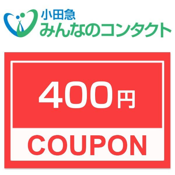 小田急みんなのコンタクト400円クーポン!【8000円以上でご利用可能】