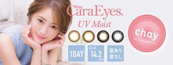 ワンデーキャラアイ UVモイスト カラーシリーズ