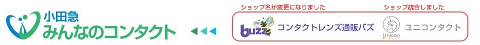 小田急みんなのコンタクト(旧BUZZバズ)