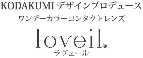 KODAKUMIデザインプロデュース ワンデーカラーコンタクトレンズ ラヴェール