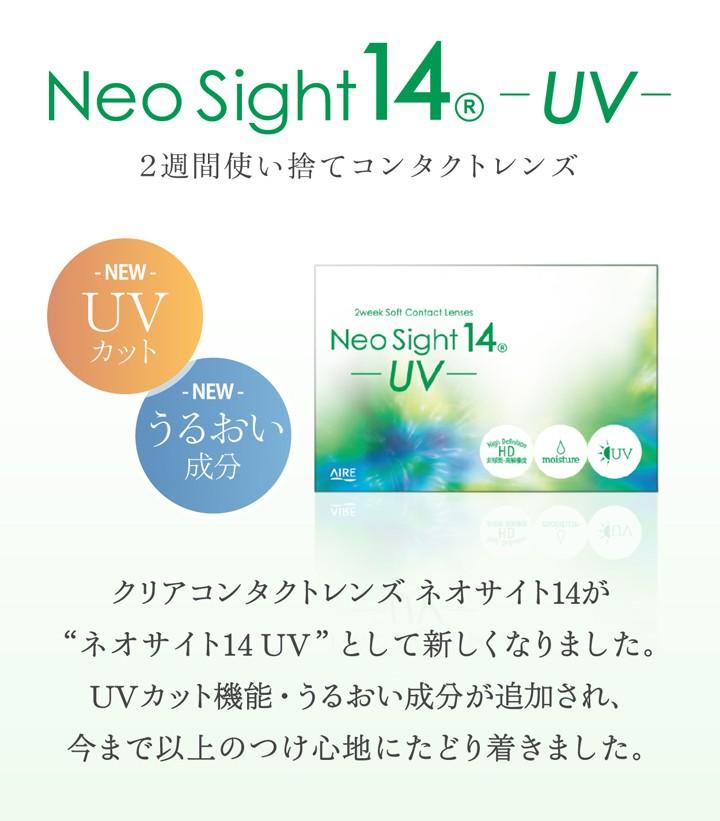 Neo Sight14 UV