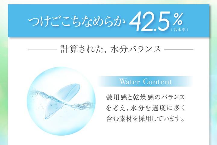 つけごこちなめらか含水率42.5%