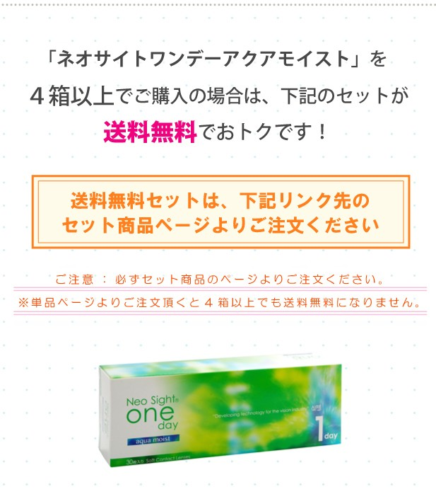ネオサイトワンデーアクアモイスト 4箱以上のご購入の場合は、下記のセットが送料無料でおトクです!