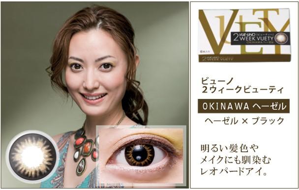 2ウィークビューティー OKINAWAヘーゼル(ヘーゼル×ブラック)明るい髪色やメイクにも馴染むレオパードアイ。
