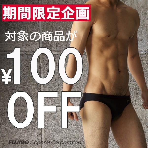 期間限定!BVD WEB限定インナー 100円OFFクーポン!