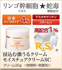 特濃30種超の肌サプリ成分 モイスチュアクリーム SC 35g