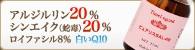 アルジルリン20%&ロイファシル8%&蛇毒20%