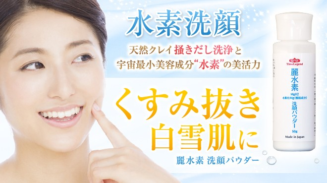 くすみ抜き洗顔白雪肌に 麗水素  洗顔パウダー