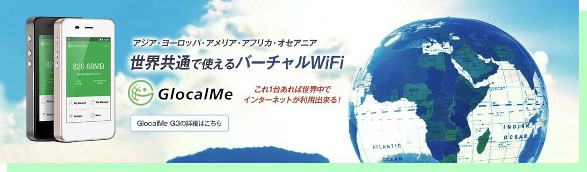 GlocalMe G3 wifiルーター
