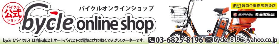 電気スクーター「bycle(バイクル)」の販売店です。