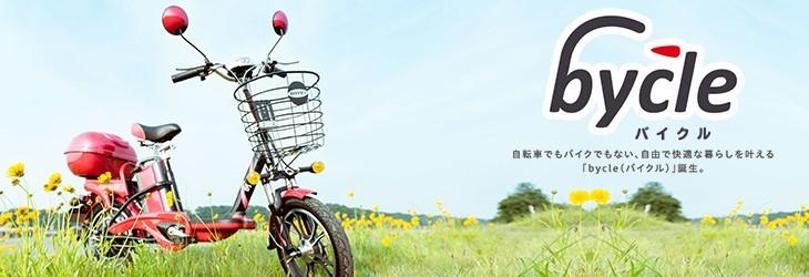 bycle(バイクル)は、自転車でもバイクでもない電気で動くスクーターです。