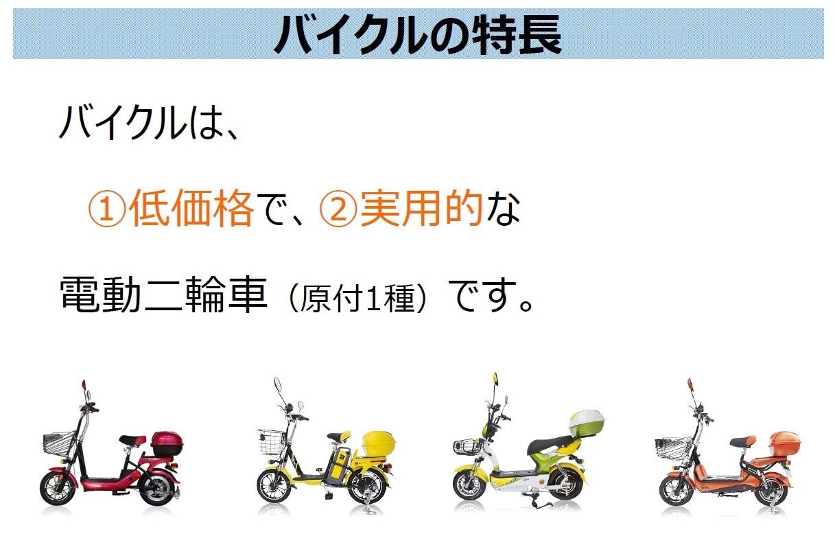 電動バイク宣伝5