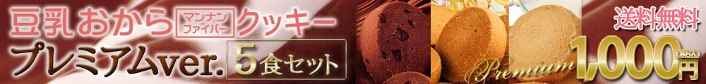 プレミアム豆乳おからマンナンクッキー1000円