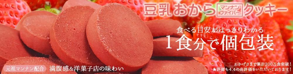 オリジナルクッキーリニューアル大SALE