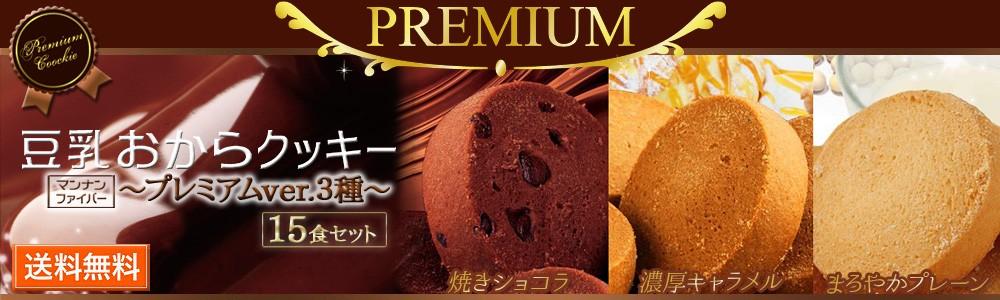 プレミアム豆乳おからマンナンクッキー