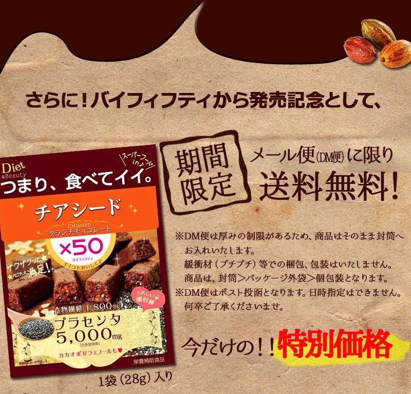 チアシードクランチチョコレート