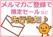 メルマガ登録がお得!
