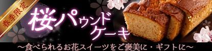 桜パウンドケーキ♪