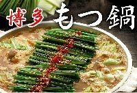 行列店【一藤】もつ鍋
