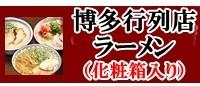 博多 人気店特選ラーメン(化粧箱