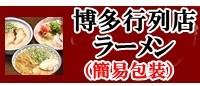 博多 人気店特選ラーメン(簡易包