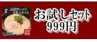お試し999円送料無料