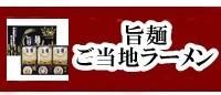 ★海鷹セレクション【ご当地ラー
