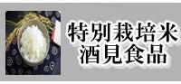 九州特別栽培米 酒見食品