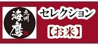 ★海鷹セレクション【お米】