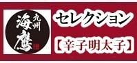 ★海鷹セレクション【辛子明太子