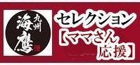 ★海鷹セレクション【ママさん応