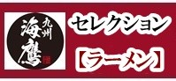 ★海鷹セレクション【ラーメン】