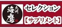 ★海鷹セレクション【サプリメン