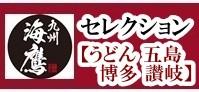 ★海鷹セレクション【うどんそば