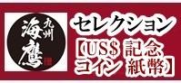 海鷹コレクション【US記念コイン