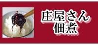 庄屋さんシリーズ(佃煮)