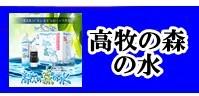 高牧の森の水 Misumi
