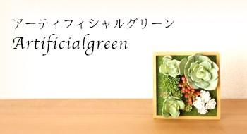 人工 観葉植物