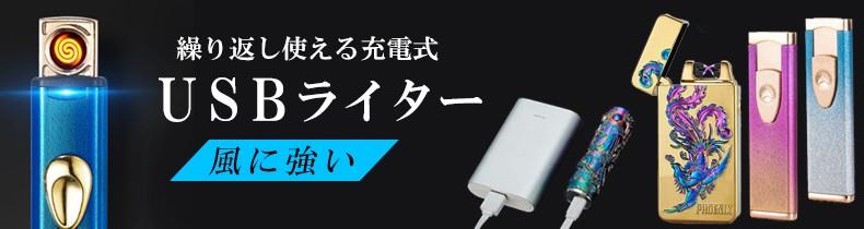 USBライター