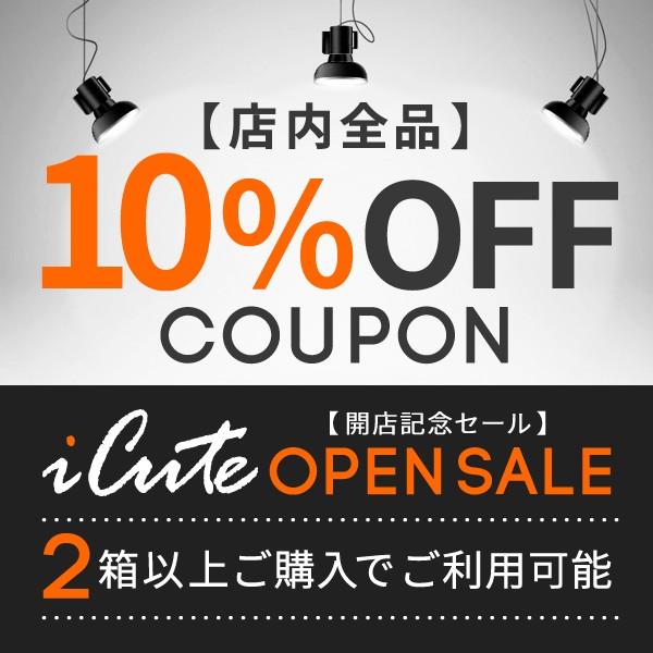 【オープンキャンペーン】 店内全商品対象 『10%OFFクーポン!!』