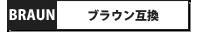 BRAUN / ブラウン 替ブラシ