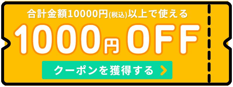 10000円以上で1000円オフ