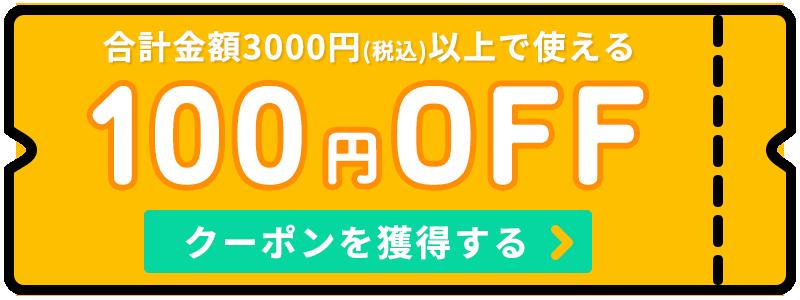 3000円以上で100円オフ