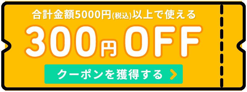 5000円以上で300円オフ