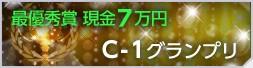 最優秀賞 現金7万円 C-1グランプリ