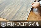 床材・フロアタイル