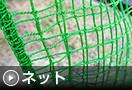 安全・防鳥・ゴミ・ゴルフ練習用ネット