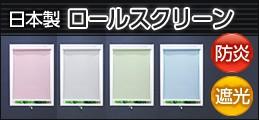 高品質・低価格の日本製 ロールスクリーン