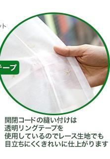 透明リングテープ 開閉コードの縫い付けは透明リングテープを使用しているのでレース生地でも目立ちにくくきれいに仕上がります。